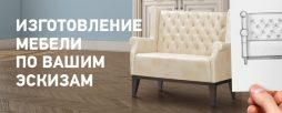 assortiment-mebeli-dlya-kafe-i-gde-luchshe-sdelat-zakaz