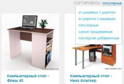 novyj-sposob-kupit-ofisnuyu-mebel-na-stylbest-com