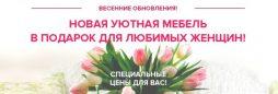 vesennie-obnovleniya-ot-homeme