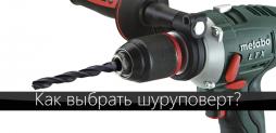vidy-shurupovertov-vybor-shurupoverta