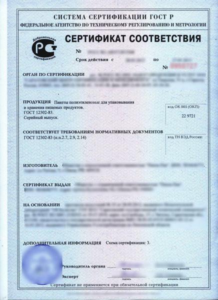 kak-pravilno-vybrat-sbk-sertifikaciju_1